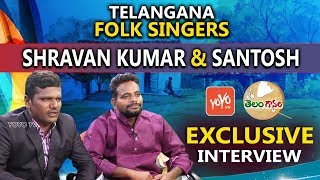 Telangana Folk Singers Shravan kumar and Santosh Exclusive Interview | Folk Songs Latest | YOYO TV
