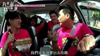 白日夢冒險王 20150730 台南