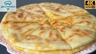 Чуду с сыром и картошкой ☆ СО СТОЛА УЛЕТАЮТ В МИГ ☆ Очень ВКУСНЫЙ рецепт ☆ Дастархан