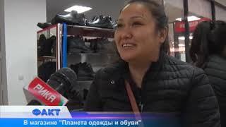 """В магазине """"Планета одежды и обуви"""" новое зимнее поступление"""