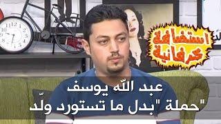 """عبد الله يوسف - حملة """"بدل ما تستورد ولّد"""""""