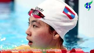 ผลการแข่งขันกีฬาว่ายน้ำ สปป ลาว @โอลิมปิก2020