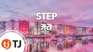 STEP_KARA 카라_TJ노래방 (Karaoke/lyrics/romanization/KOREAN)