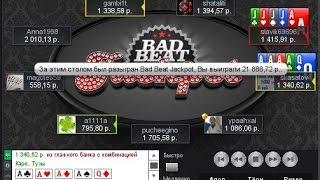 Выиграл 400 долларов не принимая участия в раздаче на PokerDom. Bad Beat jackpot.