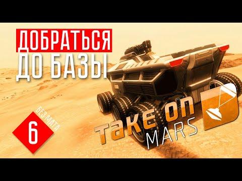 ДОБРАТЬСЯ ДО БАЗЫ ☢ Take On Mars (#6)