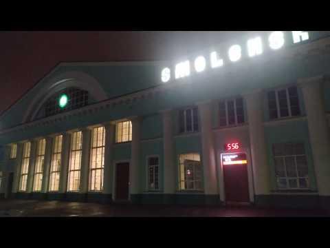 #вокзал #Смоленск