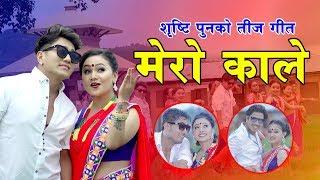 New Nepali Teej Song 2075 Mero kale - Khem Century & Shristi Pun Ft  Ramji Khand & Prakash Saput