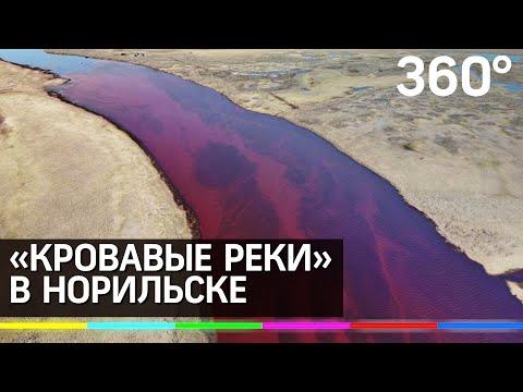 «Кровавые реки» у Норильска остановили: ЧП на ТЭЦ-3 расследуют
