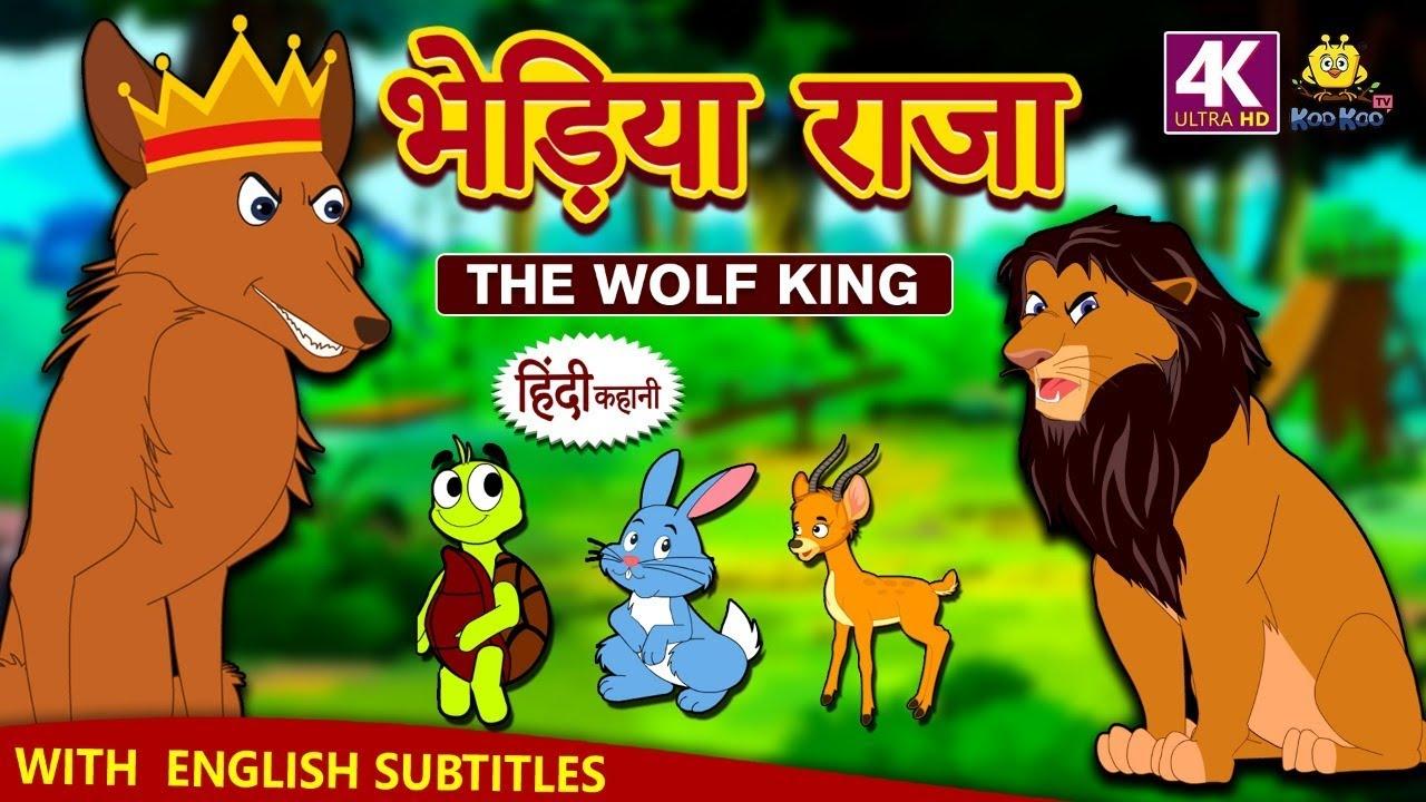 भेड़िया राजा - The Wolf King | Hindi Kahaniya for Kids | Stories for Kids | Moral Stories |Koo Koo TV