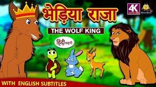 भेड़िया राजा - Hindi Kahaniya | Hindi Moral Stories | Bedtime Moral Stories | Hindi Fairy Tales