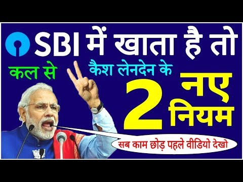 SBI के 2 नए नियम, जिनका भी खाता है वो अभी जान ले- PM modi speech today sbi news live update rbi bank