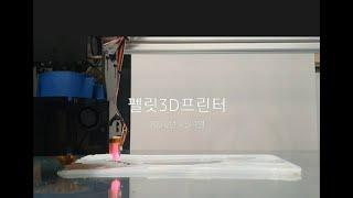 펠릿3D프린터 주식회사미션테크 리사이클링