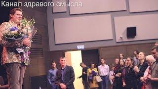 Финал лекции и мастер-класса Е. Понасенкова по актерскому мастерству (23.09.18)