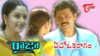 Raja - Telugu Songs - Edo Oka Ragam Pilichindi Vela