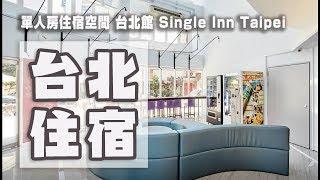 [ 住宿] 新北板橋單人房住宿空間台北館 630元(Single Inn ...