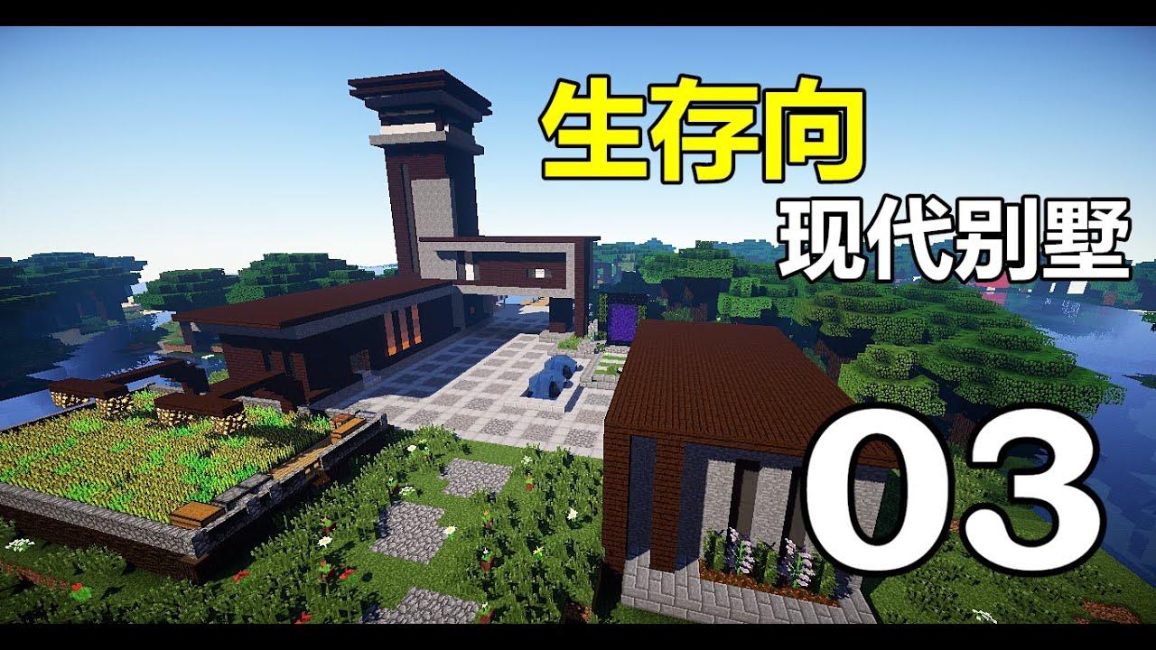 【當個創世神】Minecraft建築教學 -生存向現代別墅03【MaxKim】 - YouTube