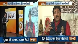 Watch Public Meeting with Manoj Tiwari