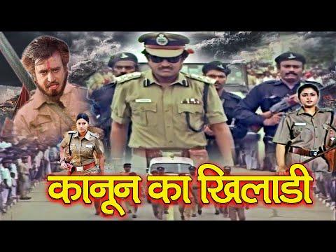 Download Kanoon Ka Khiladi | Full HD Movie | Rajni kanth. Khushboo |कानून  का खिलाडी | Action Romantic
