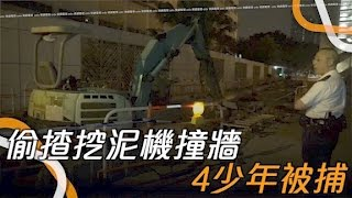 Publication Date: 2017-05-02 | Video Title: 4少年地盤當遊樂場 偷駕挖泥機撼毀學校牆