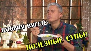 Полезные супы - Готовим вмете - Интер