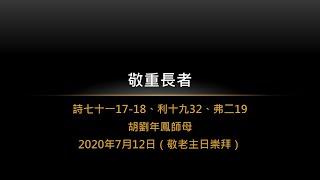 2020年7月12日(敬老主日崇拜)