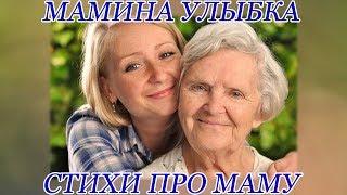 Стихи о маме _ МАМИНА УЛЫБКА _ авторское чтение
