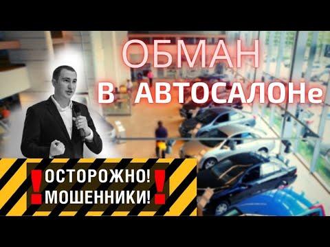 Схема РАЗВОДА автосалонов ⛔ ОБМАН или КАК не купить АВТО БУ в сером автосалоне | ОПЫТ Юриста.