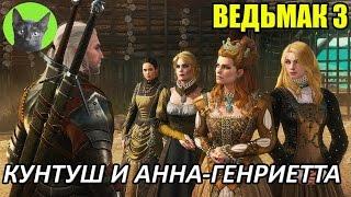 Ведьмак 3 - Интересности - Кунтуш и Анна-Генриетта