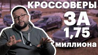 5 лучших авто с пробегом на полном приводе за 1,75 млн рублей