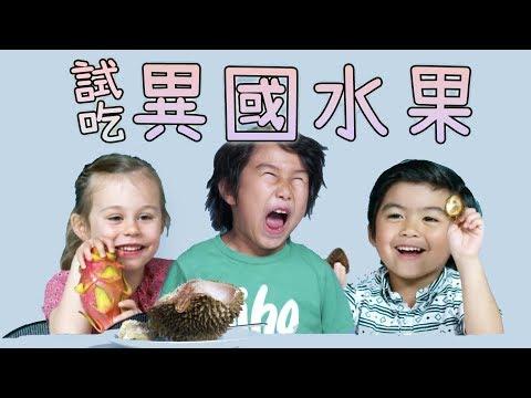 美國兒童試吃「異國水果」 好吃到喊要外帶!中文字幕