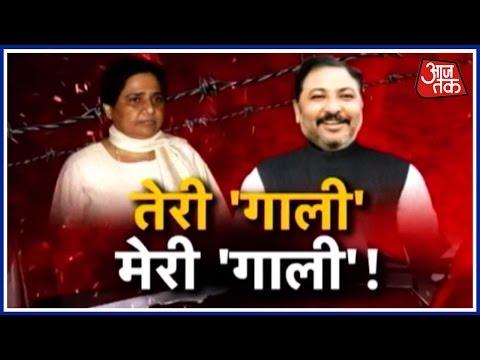 Dayashankar Singh Missing, Family's FIR Against Mayawati Alleges Threats