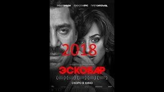 Эскобар фильм 2018 официальный трейлер фильма про Пабло Эскобара