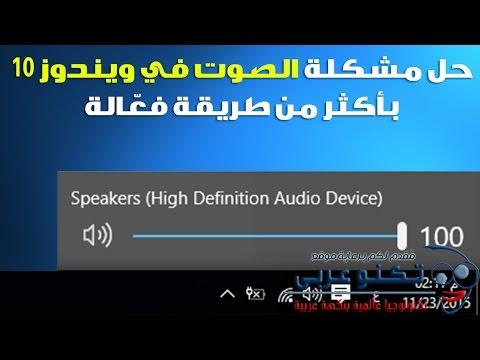 حل مشكلة الصوت في ويندوز 10 بأكثر من طريقة فع الة Youtube