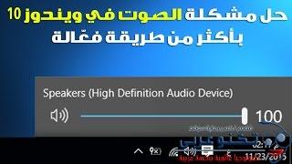 حل مشكلة الصوت في ويندوز 10 بأكثر من طريقة فعّالة