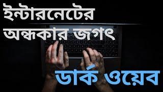 ইন্টারনেটের অন্ধকার জগৎ  / About Deep web, Dark web and Marianas Web in bangla