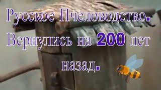 Русское пчеловодство.