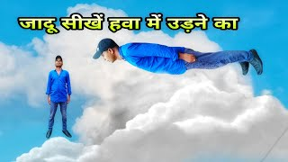 जादू सीखे हवा मे उड़ने का असली जादू/ levitation illusion  magic trick revealed in Hindi