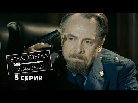 Сериал Белая стрела.  Возмездие. 2015.  2 серия