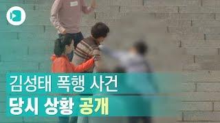 김성태 원내대표 폭행사건…당시 상황을 그대로 전해드립니다/비디오머그 정치