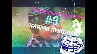 Татарские приколы | Татарча приколлар #3