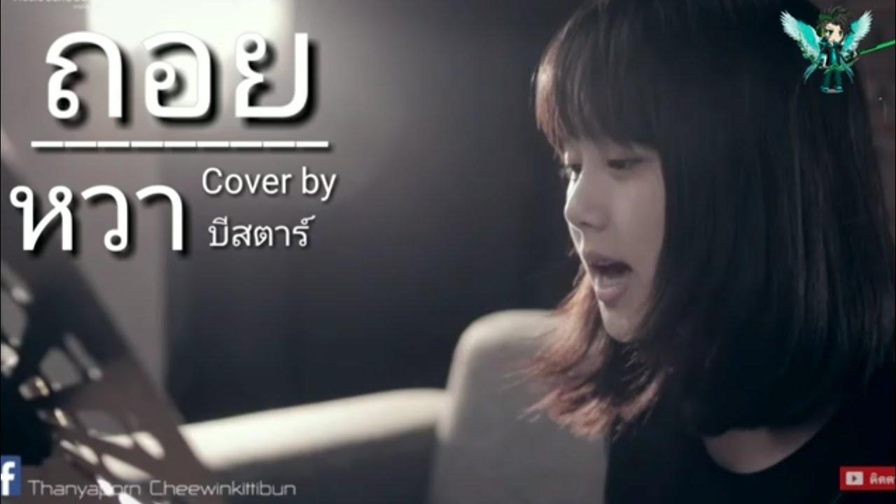 Photo of เนื้อเพลง ถอย – [เนื้อเพลง] ถอย – GLISS Cover by หวา feat.โด่งบีสตาร์