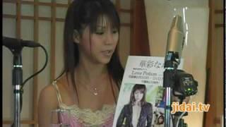 【バイオ Radio】番宣 写真家 山岸伸 2010.6.26. 華彩なな 動画 26
