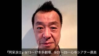 ドラマティック・カンパニー20周年公演 『阿呆浪士』告知動画 顔 中尾隆...