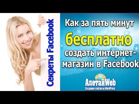 Как за 5 минут создать бесплатный интернет магазин в Facebook