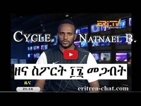 Eritrean Sport News - Tour de Algeria 2016  - Eritrea TV
