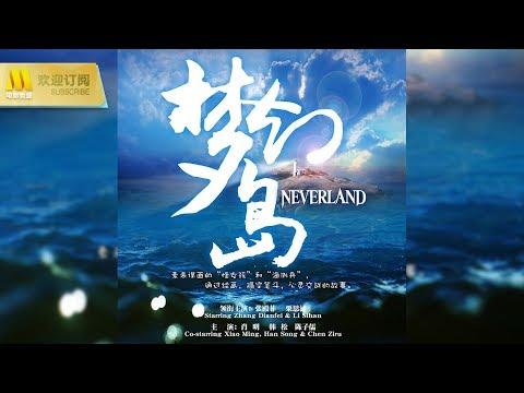 【1080P Full Movie-Eng SUB】《梦幻岛/Neverland》一个漫画故事牵扯出内心的真实世界(张殿菲/栗思涵/肖明 主演)