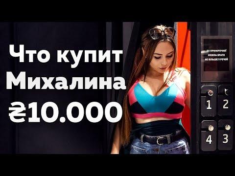 Что КУПИТ МИХАЛИНА на 30 000 РУБЛЕЙ