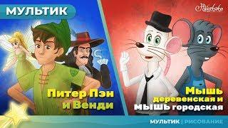 Питер Пэн сказка для детей, анимация и мультик