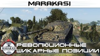 Революционные шикарные позиции, часть 1 World of Tanks