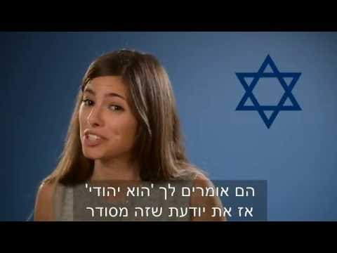 הישראליות - ברית מילה